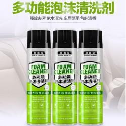 免水多功能泡沫清洗剂 (3瓶装)
